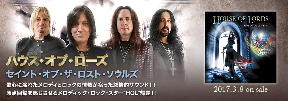 ハウス・オブ・ローズ「セイント・オブ・ザ・ロスト・ソウルズ」2017.3.8 on sale