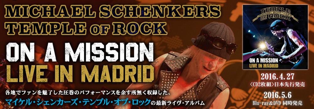 michael_schenkers_temple_of_rock