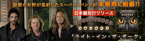 レヴォリューション・セインツのスペシャルメッセージやデラックス盤DVDに収録されているインタビューをダイジェストで特別公開!!