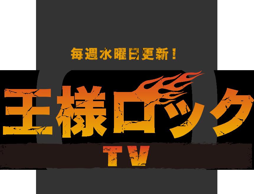 毎月4回の更新! 王様ロックTV
