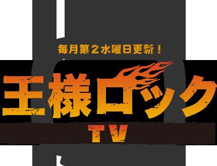 毎月第2水曜日更新! 王様ロックTV
