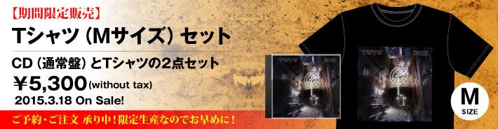 『【期間限定セット商品】TOTO XIV~聖剣の絆【通常盤】+Tシャツ M』