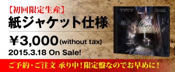 『TOTO XIV~聖剣の絆【紙ジャケット仕様】』