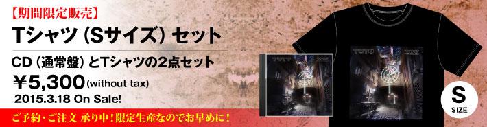 『【期間限定セット商品】TOTO XIV~聖剣の絆【通常盤】+Tシャツ S』