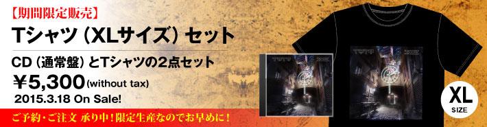 『【期間限定セット商品】TOTO XIV~聖剣の絆【通常盤】+Tシャツ XL』