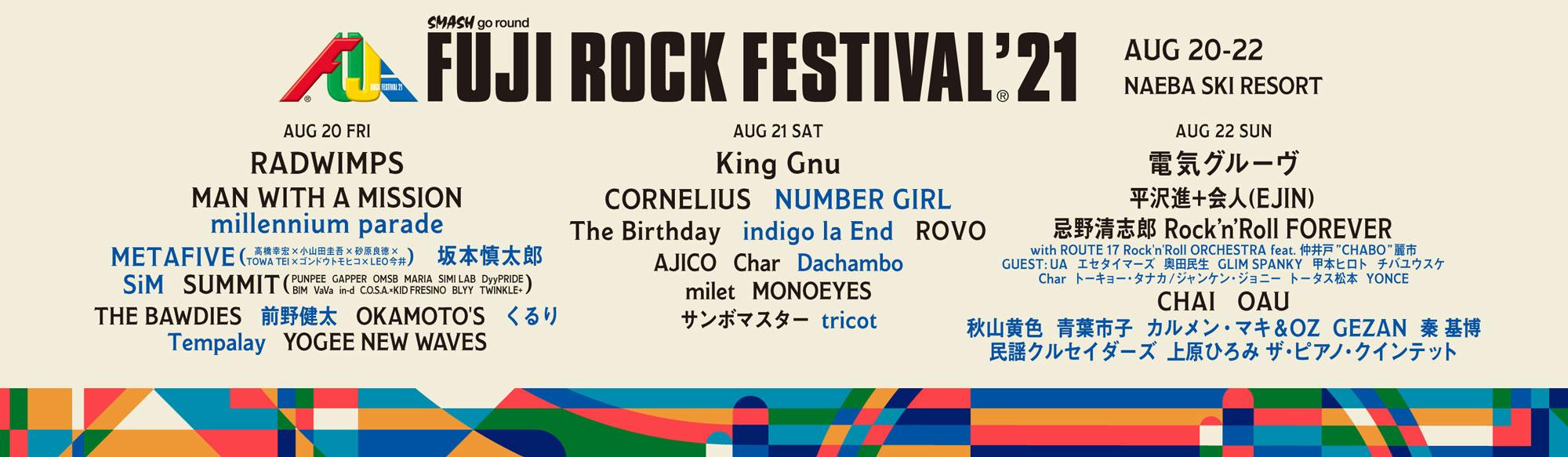 FUJI ROCK FESTIBAL'21